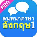 สนทนาภาษาอังกฤษ 1 Pro icon