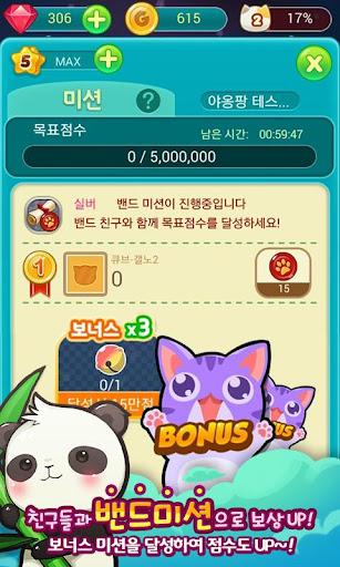 퍼즐이냥 with BAND screenshot 5