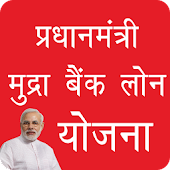 Mudra Bank Loan Yojana (Hindi)