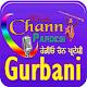 Radio Chann Pardesi (Gurbani)