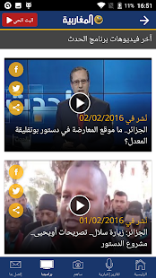 ‪Almagharibia TV - المغاربية‬‏- screenshot thumbnail