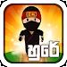 Hure හුරේ Run (Sinhala Game) icon