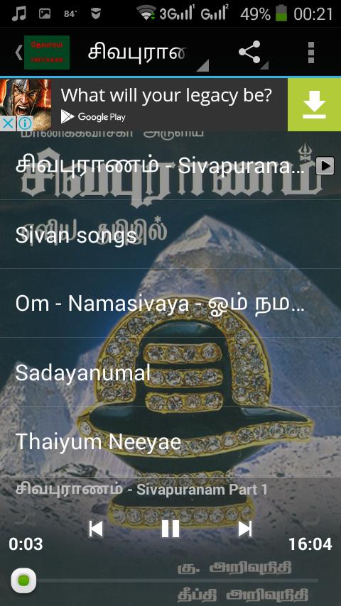 Thiruvasagam MP3 & PDF Free Download