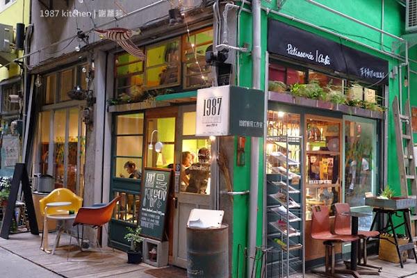 1987Kitchen -Pâtisserie/Café(1987廚房工作室)。低調隱藏版,躲在傳統菜市場裡面的甜點店,手作限量、完全巔覆你的傳統想像!