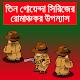 তিন গোয়েন্দার রোমাঞ্চকর কাহিনী APK