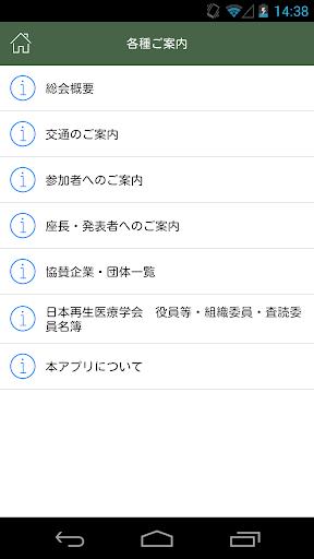 u7b2c16u56deu65e5u672cu518du751fu533bu7642u5b66u4f1au7dcfu4f1a My Schedule 1.0 Windows u7528 2