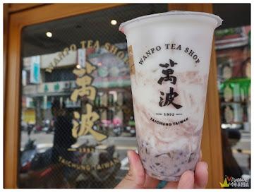 萬波島嶼紅茶 Wanpo Tea Shop 頭份店
