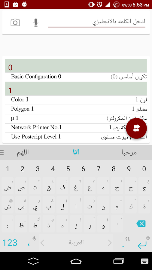 English Arabic Dictionary- screenshot