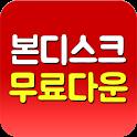 FREE본디스크 - 매월 무료혜택으로 영화/드라마 보기 icon