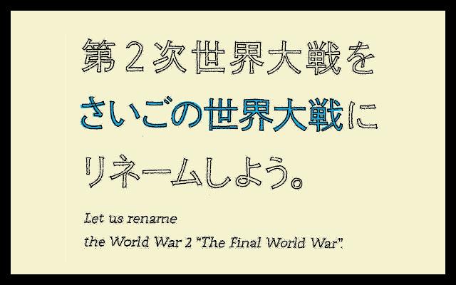 第2次世界大戦を「さいごの世界大戦」にリネームしよう