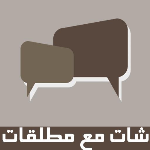 دردشة و شات مع مطلقات