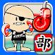 ガンバレ!ボクシング部 - 無料の簡単ミニゲーム! - Androidアプリ