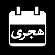 Hijri Calendar - Plugin