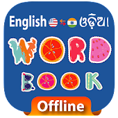 Odia Word Book & Dictionary (Oriya)