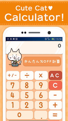 cute calculator which can also calculate discount screenshot 2