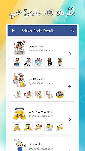 Arabic Stickers 2020 - WAStickerApps 3.7 screenshots 4