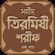 তিরমিযী শরীফ সব খন্ড - Tirmizi sharif bangla Download for PC Windows 10/8/7