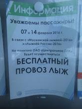 Photo: Странное объявление на вокзале в Жилево