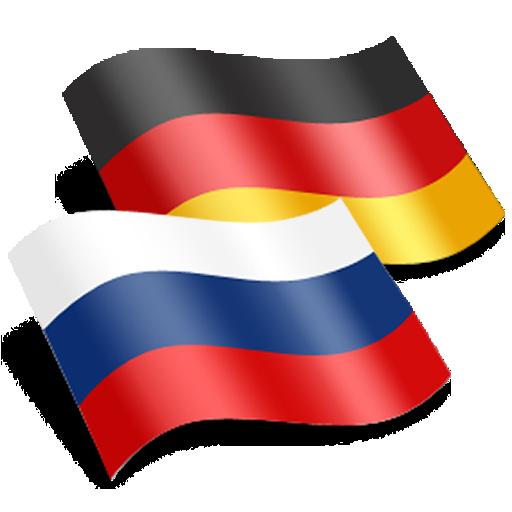 ロシア語ドイツ語翻訳 書籍 App LOGO-硬是要APP