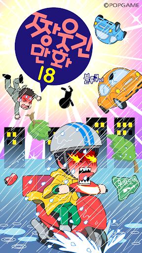 Zzang爆笑漫畵18