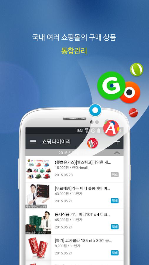 스마트택배(국내 외 모든 택배조회, 택배 스미싱 차단)- screenshot