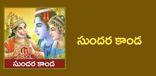 Sundara Kandam In Telugu Pdf