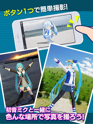 HATSUNE MIKU AR 1.1.0 Windows u7528 6