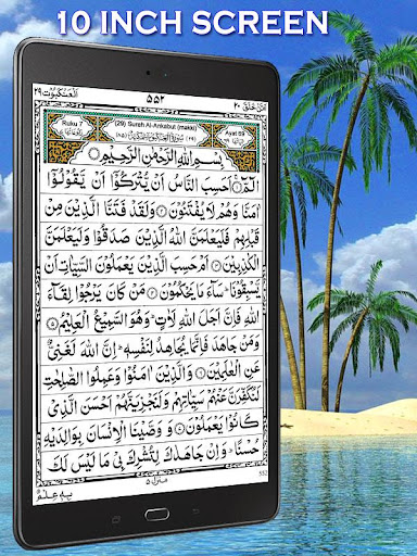 HOLY QURAN (Read Free) 1.5.6 screenshots 9