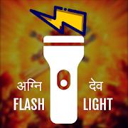Hindu FlashLight