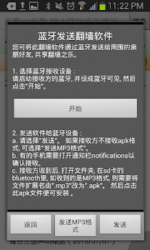 无界一点通(免费VPN代理/免费翻墙代理)