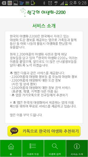 玩教育App|한국의야생초免費|APP試玩