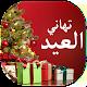 مسجات العيد - رسائل العيد for PC-Windows 7,8,10 and Mac
