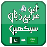 Speak Arabic from Urdu + Audio