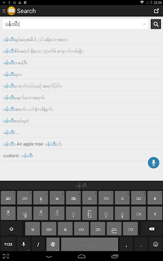 Shwebook Dictionary Pro 5.2.2 screenshots 10