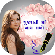 Write Gujarati Text On Photo With Name & Shayari