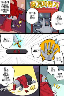 중년기사 김봉식 : 무한성장게임 screenshot 02