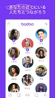 Badoo- 無料チャット&デートアプリのおすすめ画像3