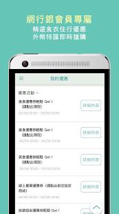App 玉山行動銀行 APK for Windows Phone
