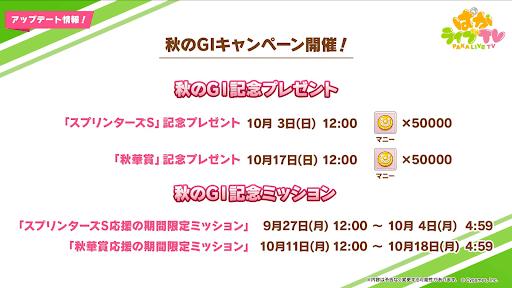 秋のG1記念キャンペーン