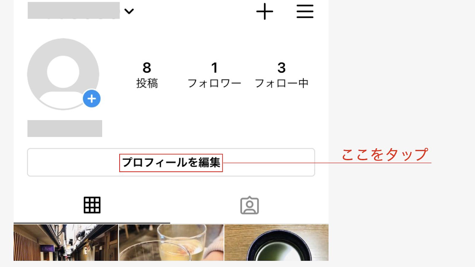 インスタグラム ログイン プロフィール編集 タップ