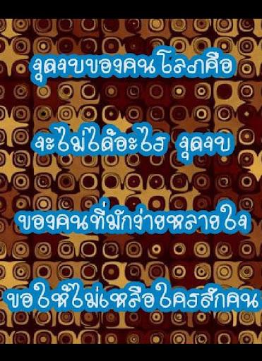 คำคมอกหัก 1,000 ความเสียใจ screenshot 3