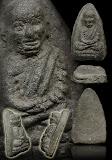 ลพ.ทวด วัดเมือง พิมพ์ใหญ่ เนื้อว่าน ปี 2505 จ.ยะลา สภาพสวย หายาก!!!