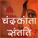 Chandrakanta Santati Hindi novel icon