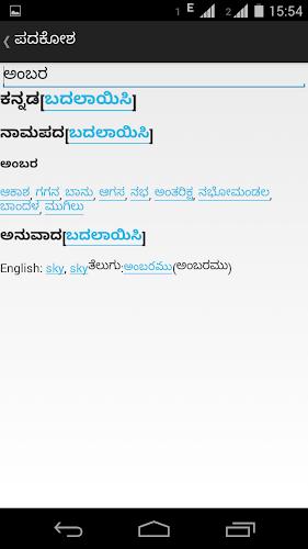 Pada Kannada APK | APKPure ai
