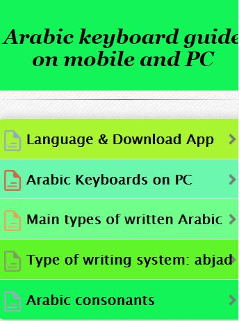 玩免費工具APP 下載阿拉伯語鍵盤 app不用錢 硬是要APP