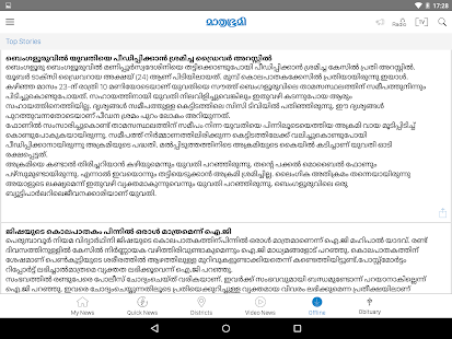 Mathrubhumi Tablet- screenshot thumbnail