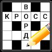 Russian Crosswords APK