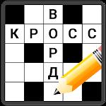 Russian Crosswords 1.9.8