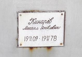 Photo: Кинарев Михаил Яковлевич (1909-1978)
