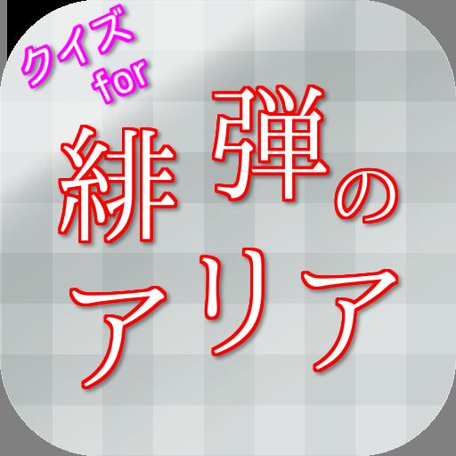 クイズfor緋弾のアリア 娛樂 LOGO-玩APPs